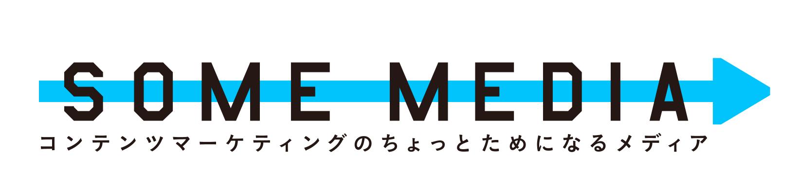 SOME MEDIA~コンテンツマーケティングのちょっとためになるメディア~